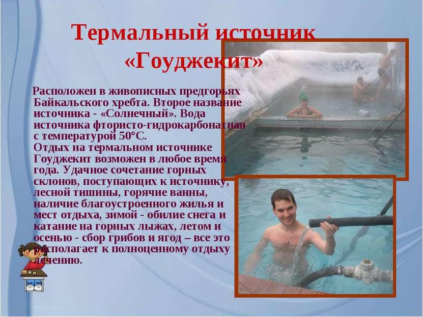 Термальный источник «Гоуджекит» Расположен в живописных предгорьях Байкальско...