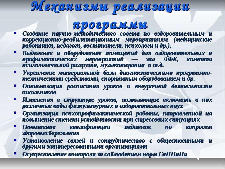 Механизмы реализации программы Создание научно-методического совета по оздоро...