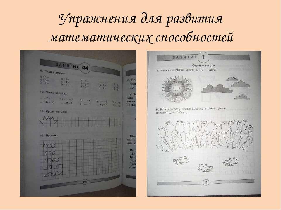 Упражнения для развития математических способностей