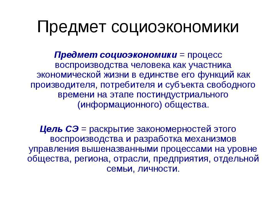 Предмет социоэкономики Предмет социоэкономики = процесс воспроизводства челов...