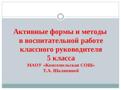 Активные формы и методы в воспитательной работе классного руководителя 5 клас...