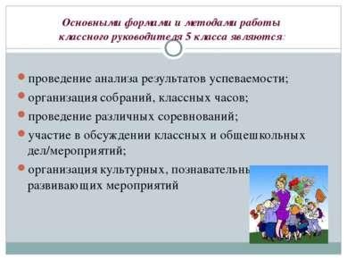 Основными формами и методами работы классного руководителя 5 класса являются:...
