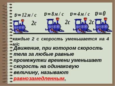 каждые 2 с скорость уменьшается на 4 м/с Движение, при котором скорость тела ...