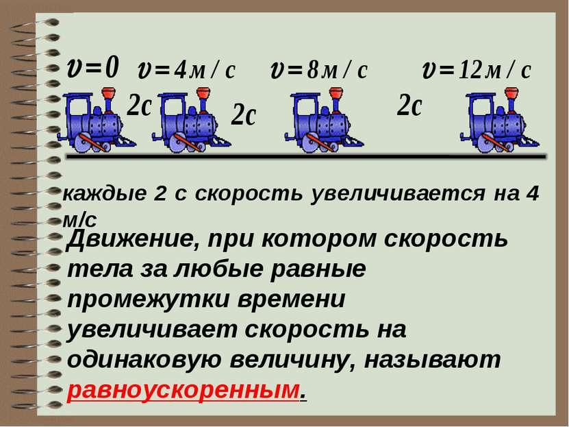каждые 2 с скорость увеличивается на 4 м/с Движение, при котором скорость тел...
