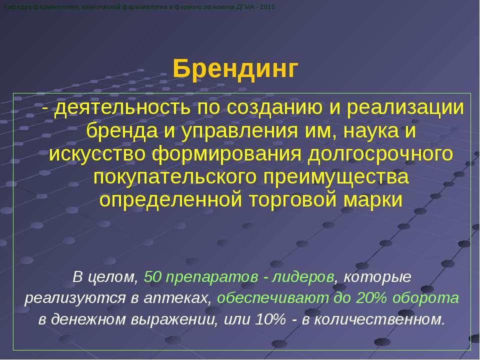 Брендинг - деятельность по созданию и реализации бренда и управления им,...