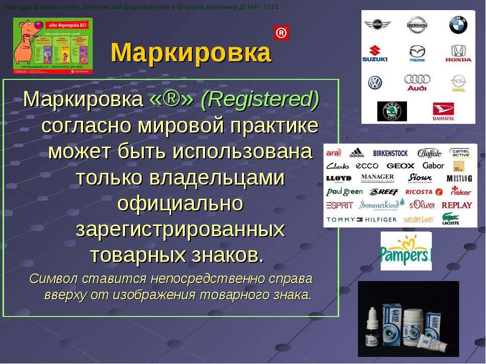Маркировка «®» (Registered) согласно мировой практике может быть использована...