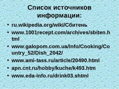 Список источников информации: ru.wikipedia.org/wiki/Сбитень www.1001recept.co...