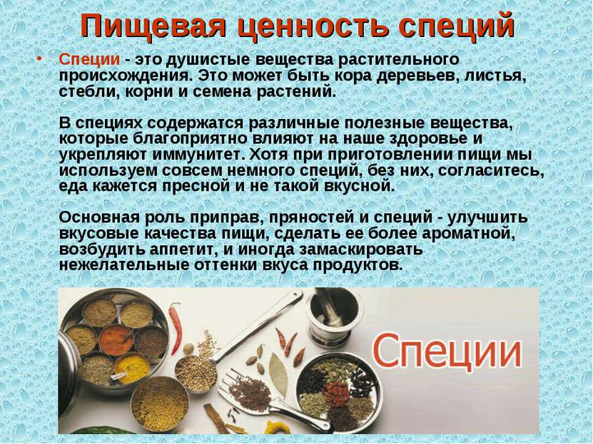 Пищевая ценность специй Специи - это душистые вещества растительного происхож...