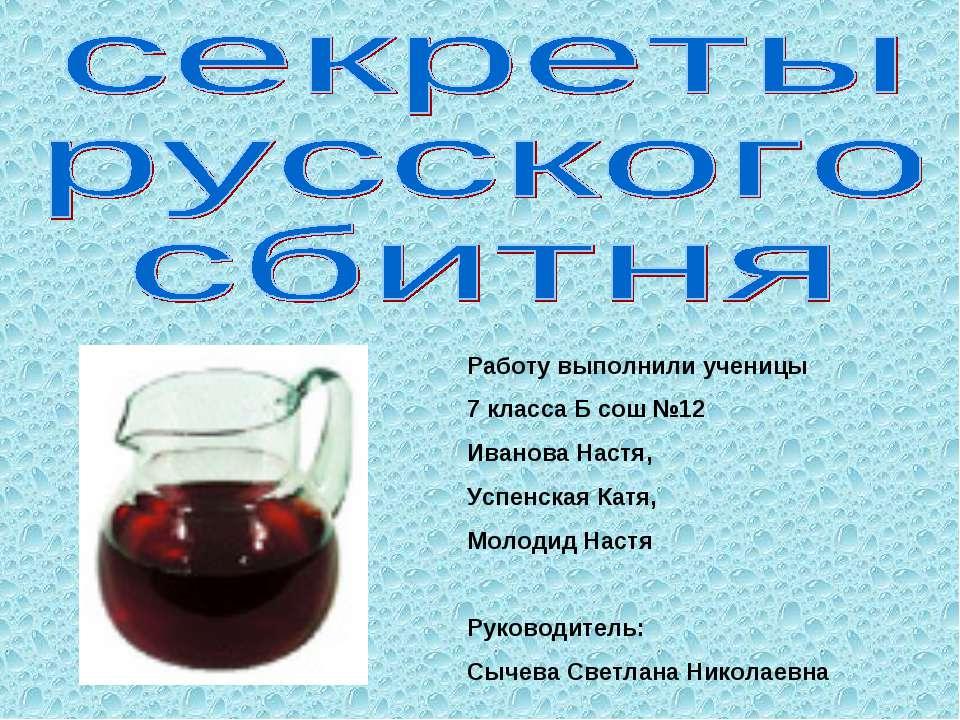 Работу выполнили ученицы 7 класса Б сош №12 Иванова Настя, Успенская Катя, Мо...