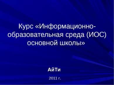 Курс «Информационно- образовательная среда (ИОС) основной школы» АйТи 2011 г.