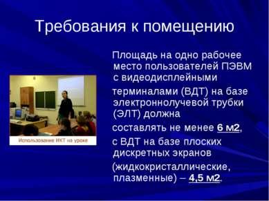 Требования к помещению Площадь на одно рабочее место пользователей ПЭВМ с вид...