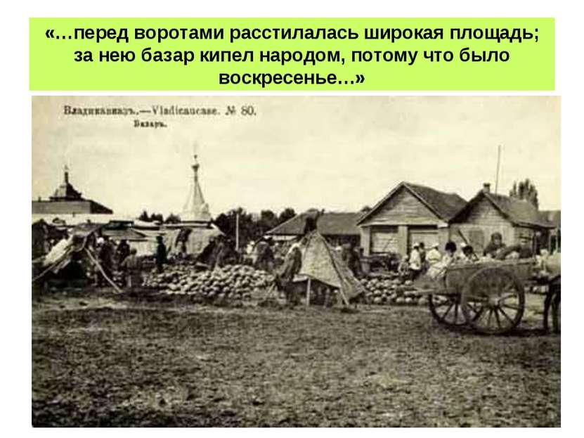 «…перед воротами расстилалась широкая площадь; за нею базар кипел народом, по...
