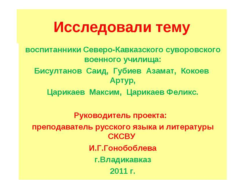 Исследовали тему воспитанники Северо-Кавказского суворовского военного училищ...
