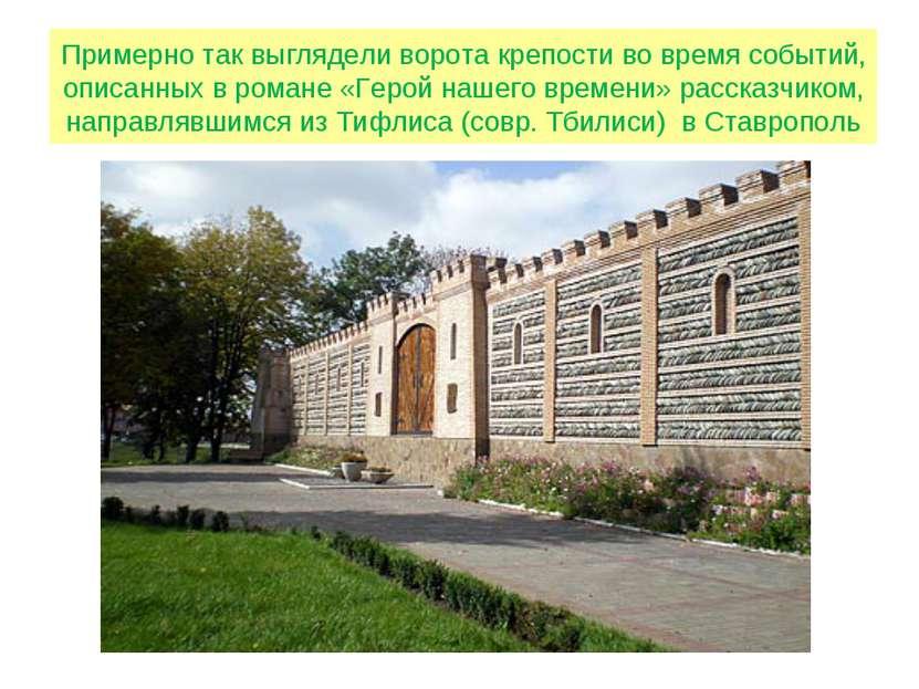 Примерно так выглядели ворота крепости во время событий, описанных в романе «...