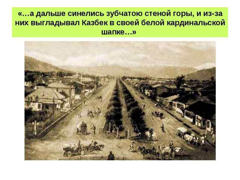 «…а дальше синелись зубчатою стеной горы, и из-за них выгладывал Казбек в сво...