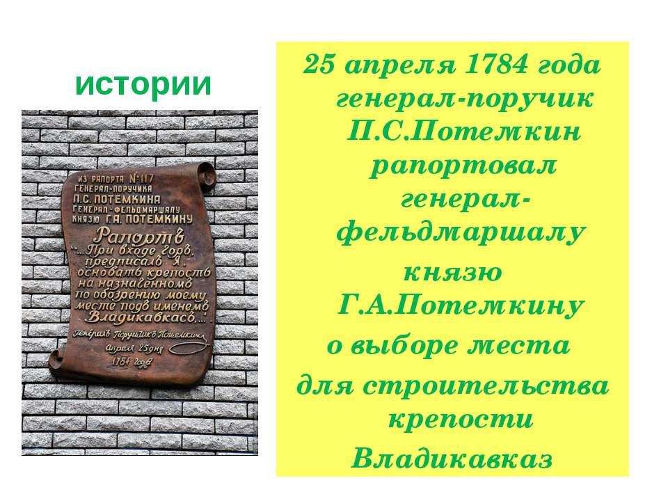 Немного истории 25 апреля 1784 года генерал-поручик П.С.Потемкин рапортовал г...