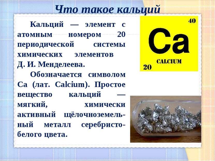 Кальций — элемент с атомным номером 20 периодической системы химических элеме...