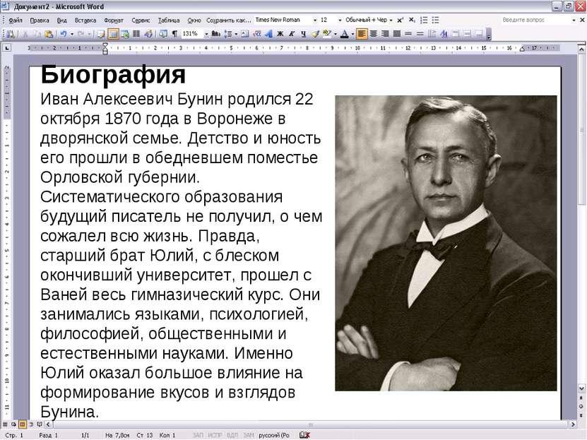 Биография Иван Алексеевич Бунин родился 22 октября 1870 года в Воронеже в дво...