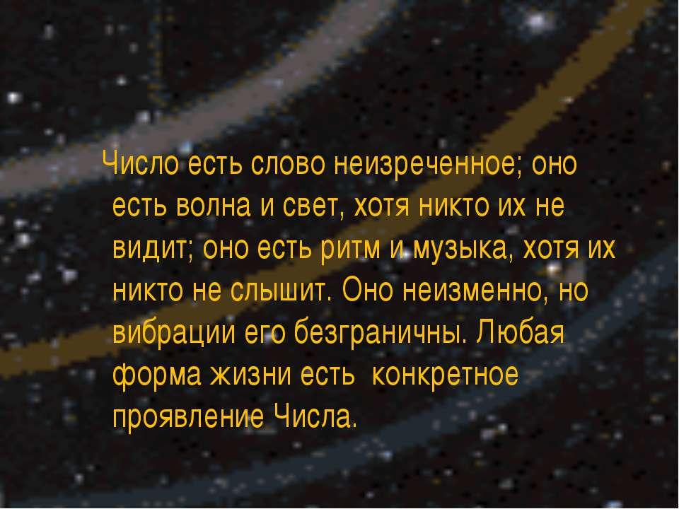 Число есть слово неизреченное; оно есть волна и свет, хотя никто их не видит;...