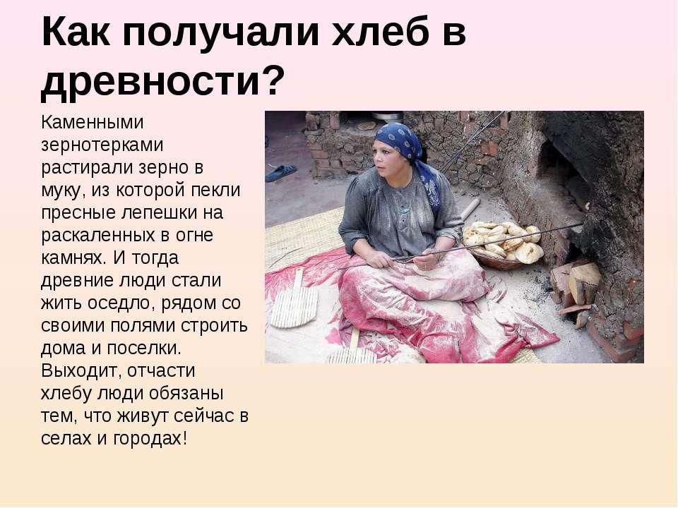 Как получали хлеб в древности? Каменными зернотерками растирали зерно в муку,...