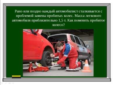 Рано или поздно каждый автомобилист сталкивается с проблемой замены пробитых ...