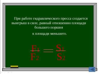 Вывод Сила F2 во столько раз больше силы F1 , во сколько раз площадь большего...