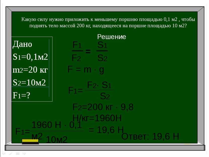 Домашнее задание: - § 47, Л.498, вопросы - Пневматические машины и инструмент...