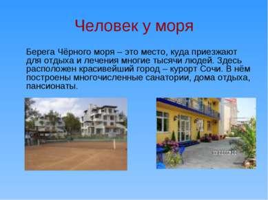 Человек у моря Берега Чёрного моря – это место, куда приезжают для отдыха и л...