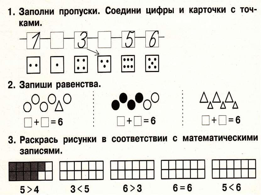 7 и 6 с знакомство цифрой