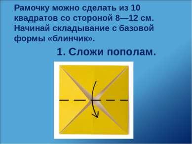 Рамочку можно сделать из 10 квадратов со стороной 8—12 см. Начинай складывани...