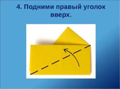 4. Подними правый уголок вверх.