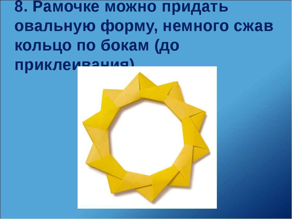 8. Рамочке можно придать овальную форму, немного сжав кольцо по бокам (до при...