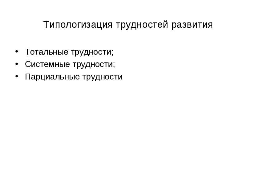 Типологизация трудностей развития Тотальные трудности; Системные трудности; П...