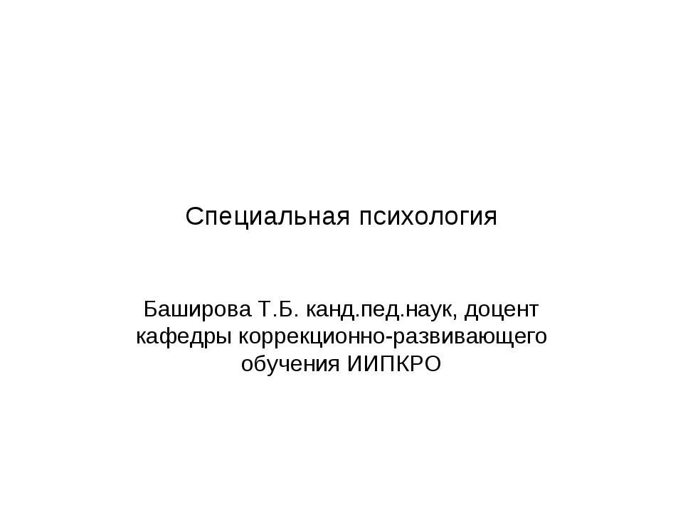 Специальная психология Баширова Т.Б. канд.пед.наук, доцент кафедры коррекцион...