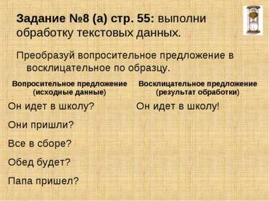 Задание №8 (а) стр. 55: выполни обработку текстовых данных. Преобразуй вопрос...