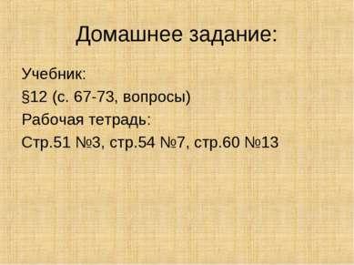 Домашнее задание: Учебник: §12 (с. 67-73, вопросы) Рабочая тетрадь: Стр.51 №3...