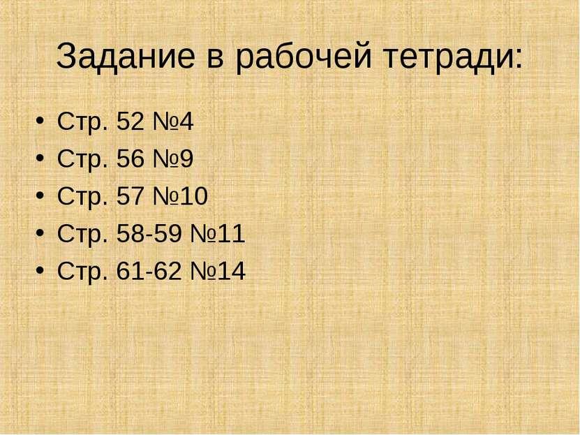 Задание в рабочей тетради: Стр. 52 №4 Стр. 56 №9 Стр. 57 №10 Стр. 58-59 №11 С...