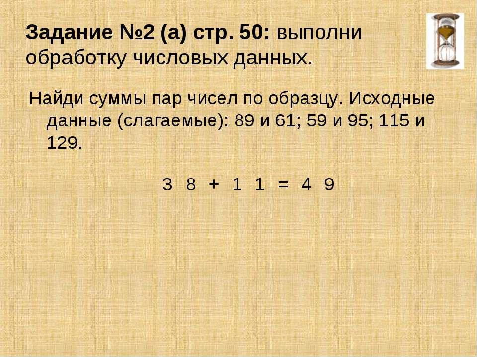 Задание №2 (а) стр. 50: выполни обработку числовых данных. Найди суммы пар чи...