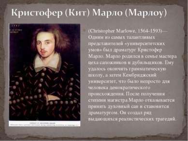 (Christopher Marlowe, 1564-1593)— Одним из самых талантливых представителей «...