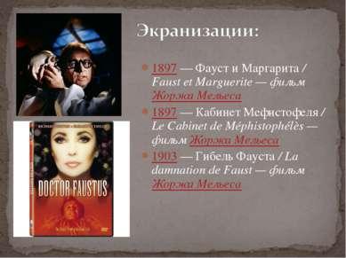 1897— Фауст и Маргарита / Faust et Marguerite— фильм Жоржа Мельеса 1897— К...