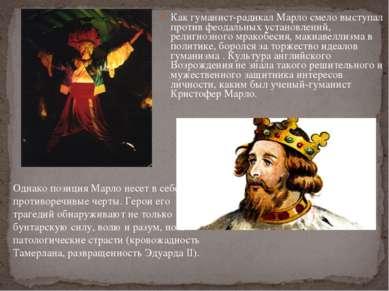Как гуманист-радикал Марло смело выступал против феодальных установлений, рел...