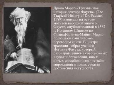 Драма Марло «Трагическая история доктора Фауста» (The Tragicall History of Dr...