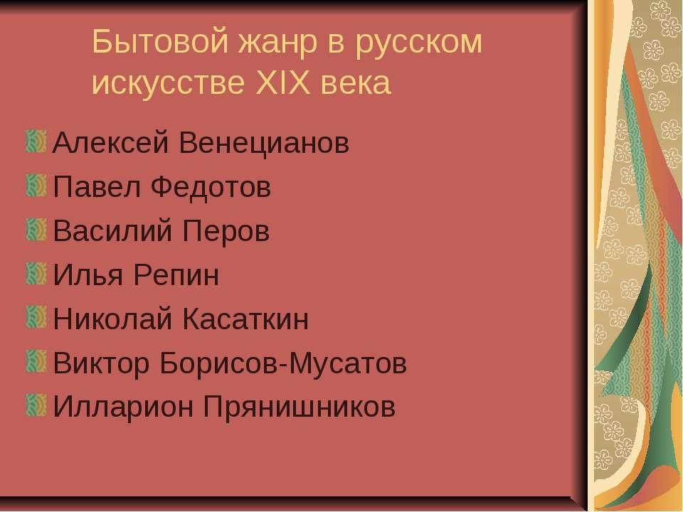 Бытовой жанр в русском искусстве ХIХ века Алексей Венецианов Павел Федотов Ва...
