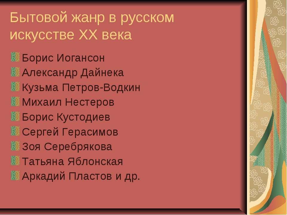 Бытовой жанр в русском искусстве ХХ века Борис Иогансон Александр Дайнека Куз...