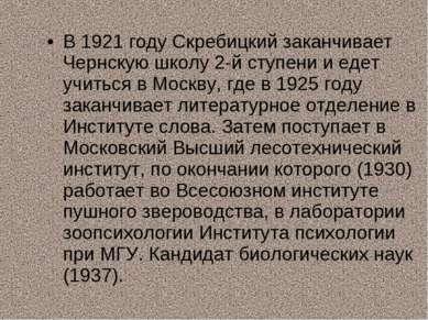 В 1921 году Скребицкий заканчивает Чернскую школу 2-й ступени и едет учиться ...