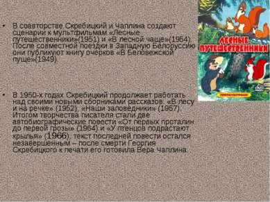 В соавторстве Скребицкий и Чаплина создают сценарии к мультфильмам «Лесные пу...