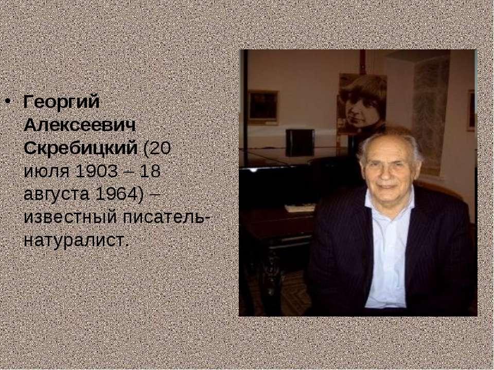 Георгий Алексеевич Скребицкий (20 июля 1903 – 18 августа 1964) – известный пи...