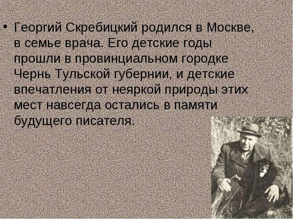 Георгий Скребицкий родился в Москве, в семье врача. Его детские годы прошли в...