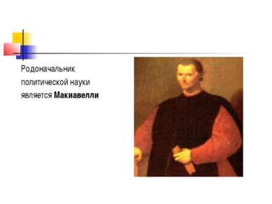 Родоначальник политической науки является Макиавелли