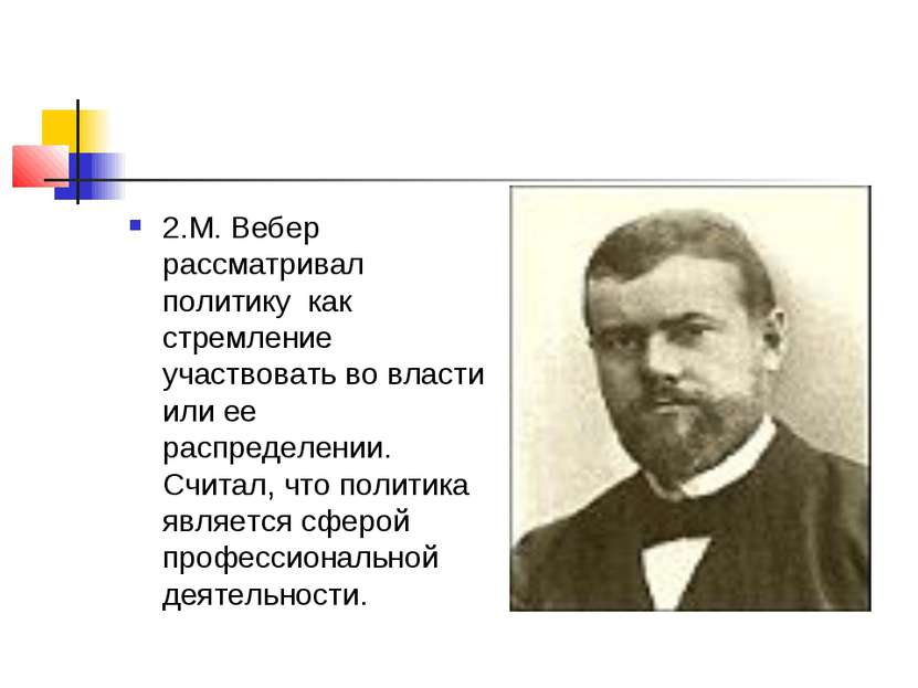 2.М. Вебер рассматривал политику как стремление участвовать во власти или ее ...